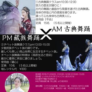 中国舞踊作品ワークショップ