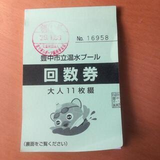 ★料金値下げ★豊中市の温水プール回数券