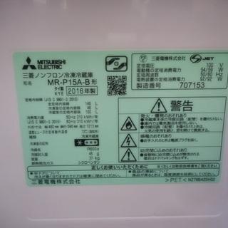 【リサイクルサービス八光 田上店 安心の3か月保証 配達・設置OK】冷蔵庫 三菱 MR-P15A  146L 2ドア サファイアブラック 2016年製  - 売ります・あげます