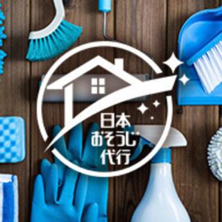 日本橋1棟51部屋でランドリー対応無しの民泊清掃◆清掃最大手での...