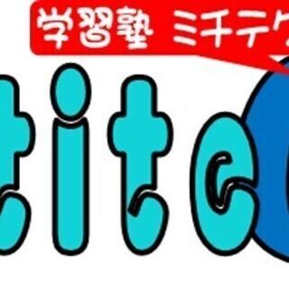 学習塾MititeQ 花見川朝日ヶ丘教室