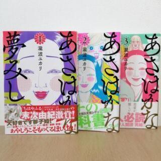 【美品】瀧波ユカリ◆あさはかな夢みし 全3巻