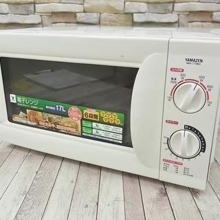 ○ YAMAZEN 電子レンジ MWO-1770B-5(W) 2...