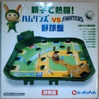 【非売品】ハムリンズ VS FIGHTERS エポック社 野球盤...