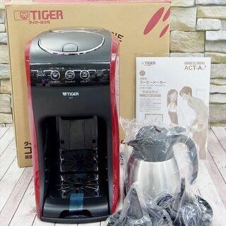 ○ 未使用 タイガー コーヒーメーカー カフェバリエ ACT-A...