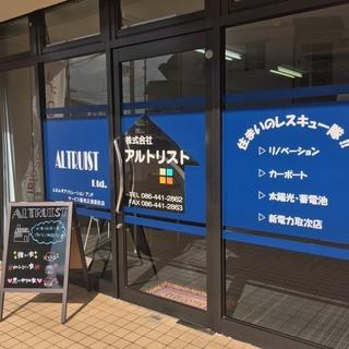 【営業職・工事職募集】未経験者大歓迎!!