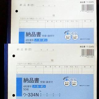 コクヨ納品書 ウ-334N