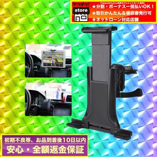 【送料無料】クーラー排気口 車載 ホルダー スマートフォン タブ...