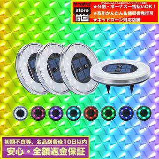 【送料無料】 新機能 人体感知!防犯 七色 LED センサーライ...