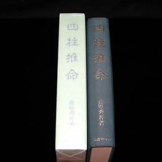 ①藤原秀普著 四柱推命の本を売ります 全516ページ 昭和62年...