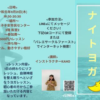 ナイトヨガクラス 11月21日🧘♀️ ご予約制