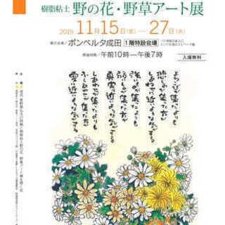 成田 星野富弘 花の詩画展と樹脂粘土 野の花・野草アート展...