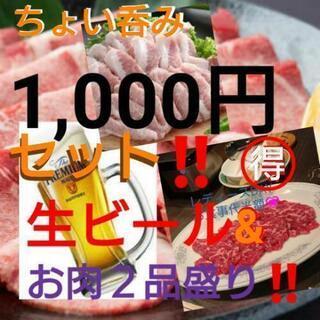 ちょい呑み🉐¥1,000円セット🎵