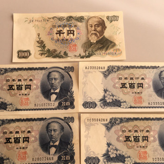 古銭  伊藤博文 千円札1枚 岩倉具視五百円札4枚