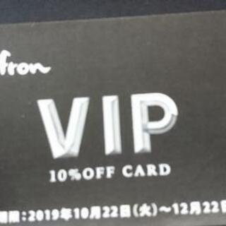 【値下げしました】石窯パン工房サフラン 10%OFF VIPカード