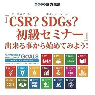 【参加無料】11月16日 『CSR? SDGs? 初級セミナー』...