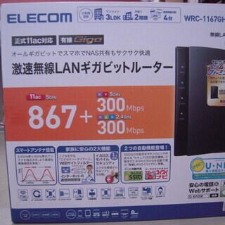 エレコム 無線ランルーター 親機 867mbps+300mpbs...