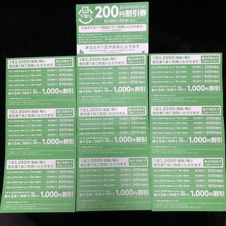 シュープラザ チヨダグループ 割引券 クーポン10枚