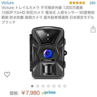 新品☆未開封 トレイルカメラ 不可視赤外線 防犯カメラ 暗視カメ...