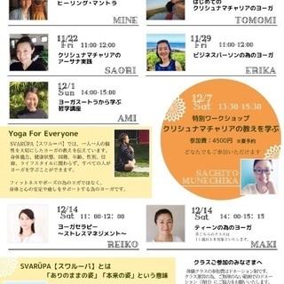 ヒーリング マントラ 体験クラス開催!11/3 (日)16時〜 - 目黒区