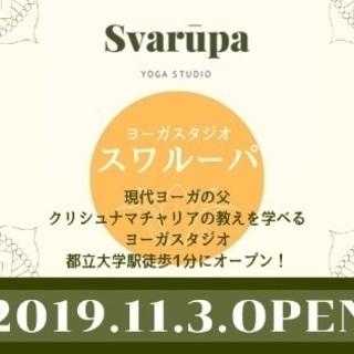 ヒーリング マントラ 体験クラス開催!11/3 (日)16時〜 - スポーツ