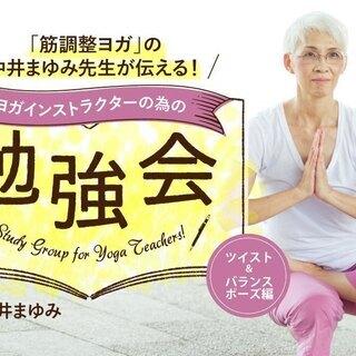 【9/21】【オンライン】「筋調整ヨガ」の中井まゆみ先生が伝える...