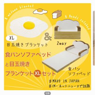 食パンソファ 目玉焼きブランケットセット