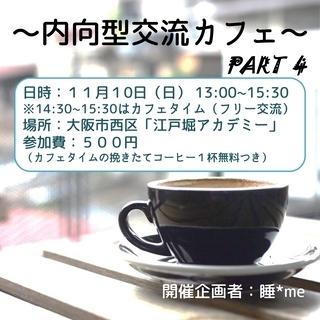 内向型交流カフェ PART4