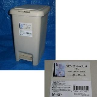 カインズPB ペダル・プッシュペール(2方式で開けられるゴミ箱)