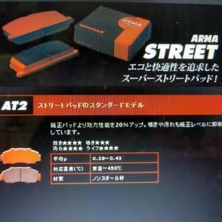WINMAX ARMA STREET AT2 前後 プレリュード...