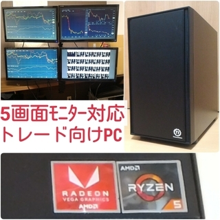 新品 4画面・5画面対応 株トレード・FX向けPC Ryzen ...
