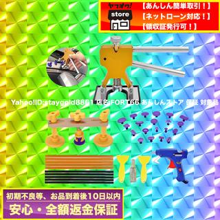 【送料無料】フルセット 車体 凹み 修理 キット【2019年製/...