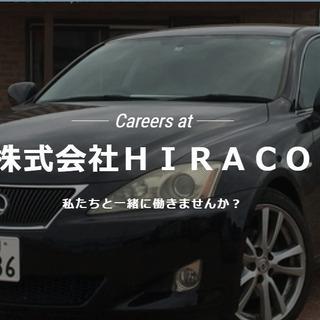 経験不問 中古車屋さんのお仕事 幅広く活躍できます。