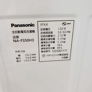 Panasonic洗濯機 5kg 東京 神奈川 格安配送!! - 世田谷区