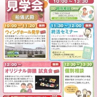 11月19日(火) 昭和セレモニー 柏儀式殿&ウィングホール 見学会