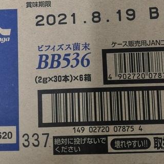森永(クリニコ)ビフィズス菌末BB536 180本入り(1ケース)