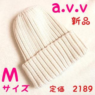 新品 ニット帽 a.v.v Mサイズ レディース  ホワイト ベージュ