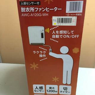 新品 脱衣所ファンヒーター 人感センサー付き AWC-A120G-WH - 家電