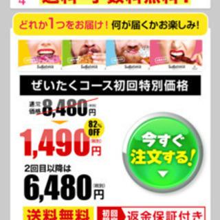 値下げ可!ダイエットサポート 【シュガリミット!!】