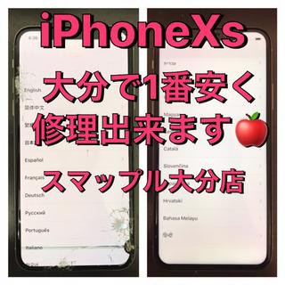iPhoneをお安く修理したい方はスマップル大分店へ✨