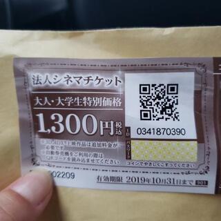 コロナ映画館チケット(値下げ)