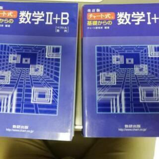 【限定】1時間1500円!!東大医学部出身者による数学塾