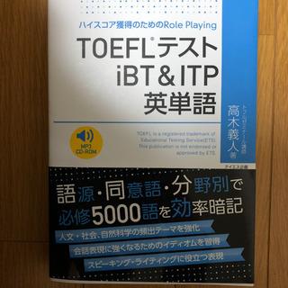 TOEFLテストiBT&ITP英単語
