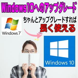 Windows7をWindows10にアップグレード