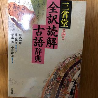全訳読解古語辞典