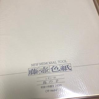 未使用品 藤壺色紙 奉書  28パック