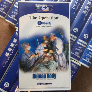 ヒューマンボディ オペレーションビデオシリーズ フルセット