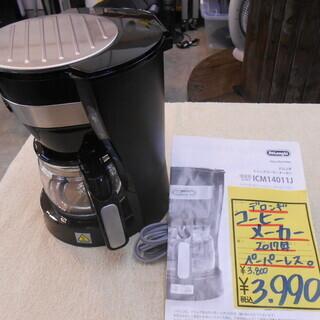 デロンギ ペーパーレスコーヒーメーカー