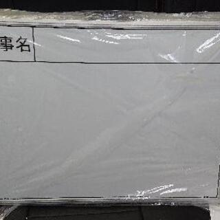 工事用ホワイトボード&黒板2枚★新品未使用