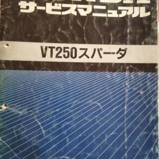 ホンダVT250スパーダのサービスマニュアル